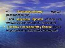 у післяопераційному періоді (післяопераційна) при закупорці бронхів слизом чи...