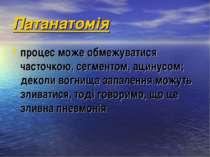 Патанатомія процес може обмежуватися часточкою, сегментом, ацинусом; деколи в...