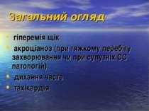 Загальний огляд гіперемія щік акроціаноз (при тяжкому перебігу захворювання ч...