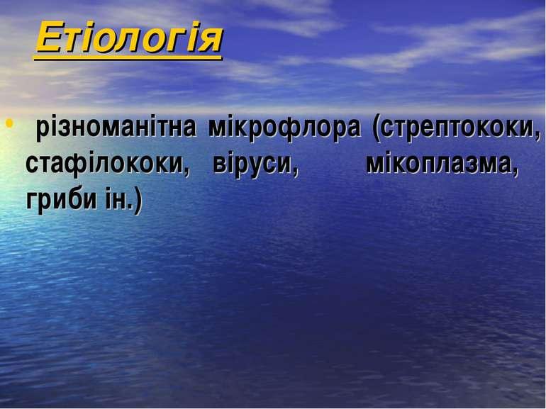 Етіологія різноманітна мікрофлора (стрептококи, стафілококи, віруси, мікоплаз...