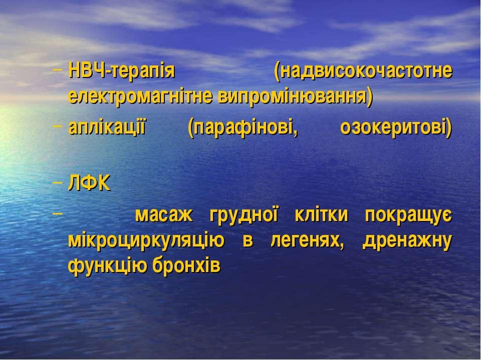 НВЧ-терапія (надвисокочастотне електромагнітне випромінювання) аплікації (пар...