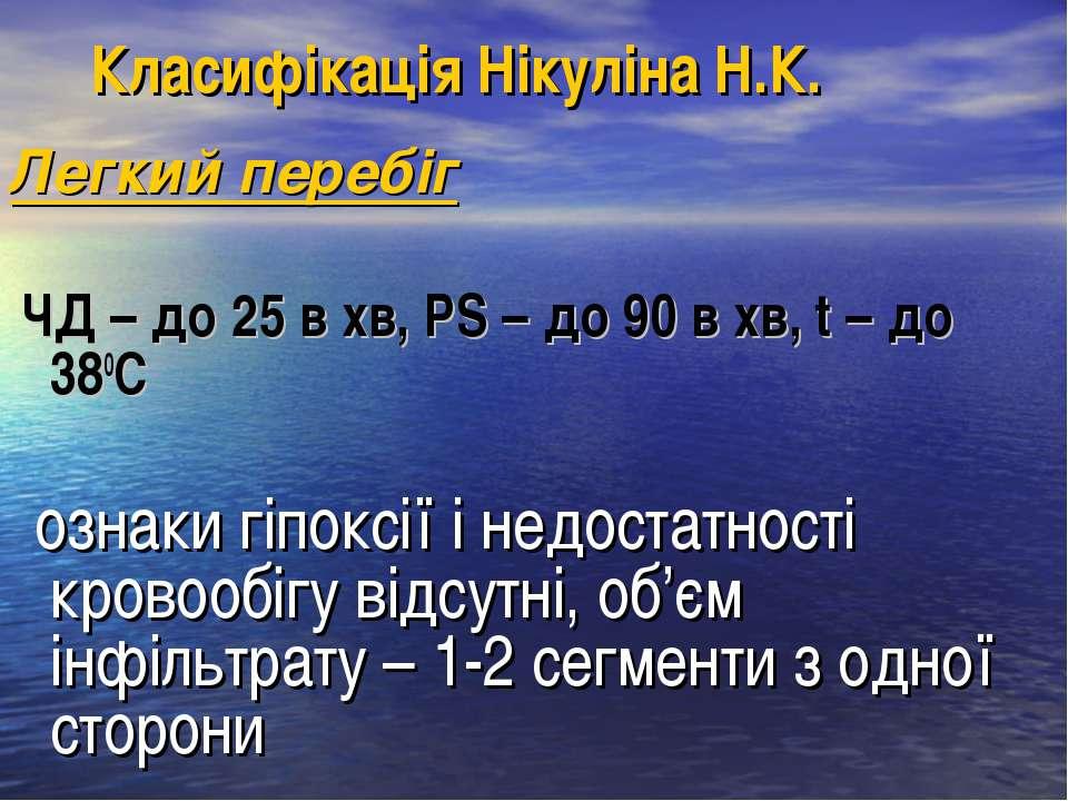 Класифікація Нікуліна Н.К. Легкий перебіг ЧД – до 25 в хв, РS – до 90 в хв, t...