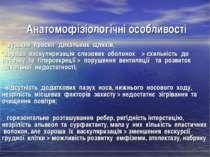 Анатомофізіологічні особливості вузький просвіт дихальних щляхів, хороша васк...