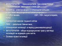 ФІЗІОТЕРАПІЯ призначається при нормалізацаї температирури, зменшенні ознак ДН...