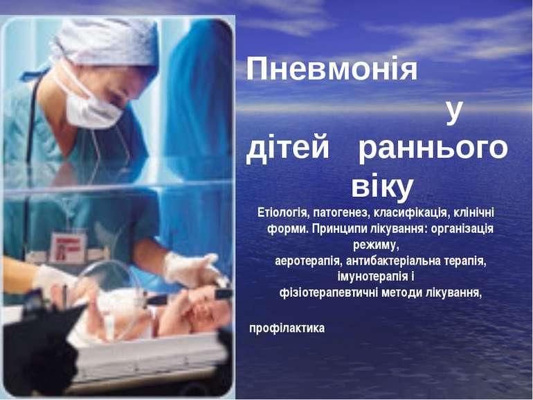 Пневмонія у дітей раннього віку Етіологія, патогенез, класифікація, клінічні ...