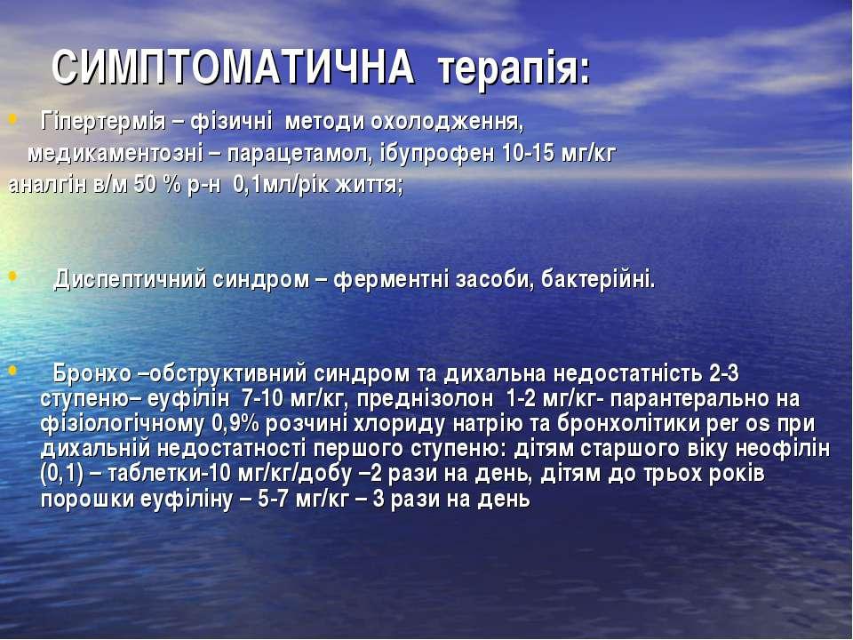 СИМПТОМАТИЧНА терапія: Гіпертермія – фізичні методи охолодження, медикаментоз...