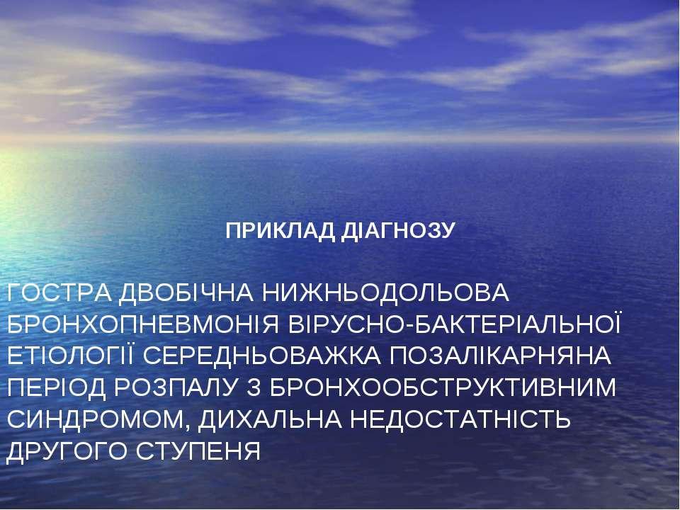 ПРИКЛАД ДІАГНОЗУ  ГОСТРА ДВОБІЧНА НИЖНЬОДОЛЬОВА БРОНХОПНЕВМОНІЯ ВІРУСНО-БАКТ...