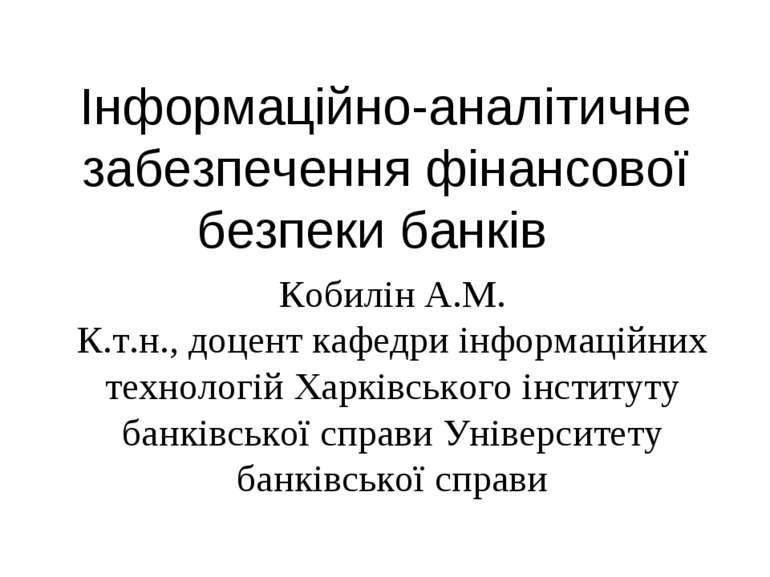 Інформаційно-аналітичне забезпечення фінансової безпеки банків Кобилін А.М. К...