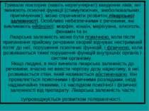 Тривале повторне (навіть нерегулярне!) введення ліків, які змінюють психічні ...