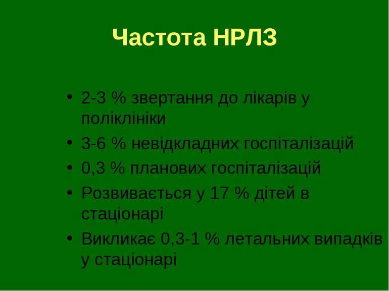 Частота НРЛЗ 2-3 % звертання до лікарів у поліклініки 3-6 % невідкладних госп...