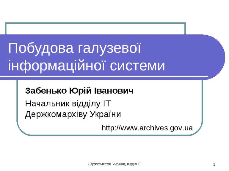 Побудова галузевої інформаційної системи Забенько Юрій Іванович Начальник від...