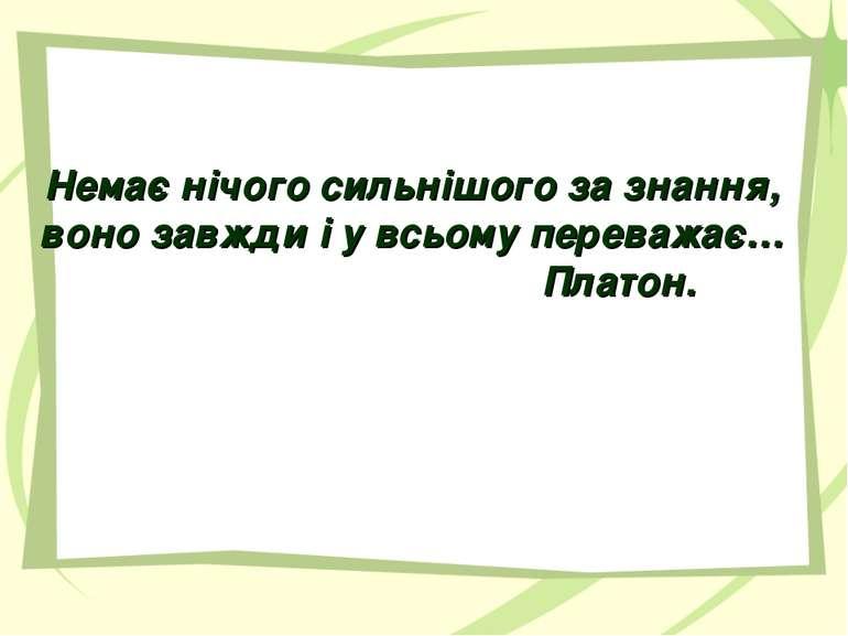 Немає нічого сильнішого за знання, воно завжди і у всьому переважає… Платон.