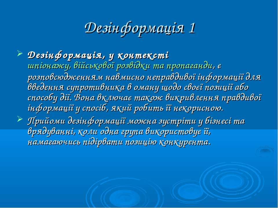 Дезінформація 1 Дезінформація, у контексті шпіонажу, військової розвідки та п...