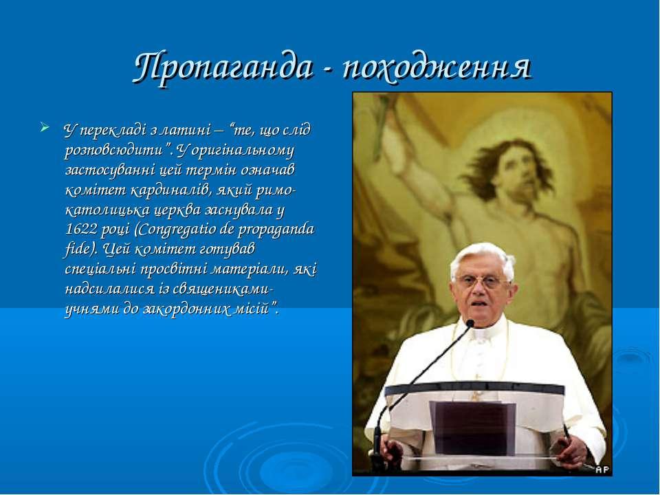 """Пропаганда - походження У перекладі з латині – """"те, що слід розповсюдити"""". У ..."""
