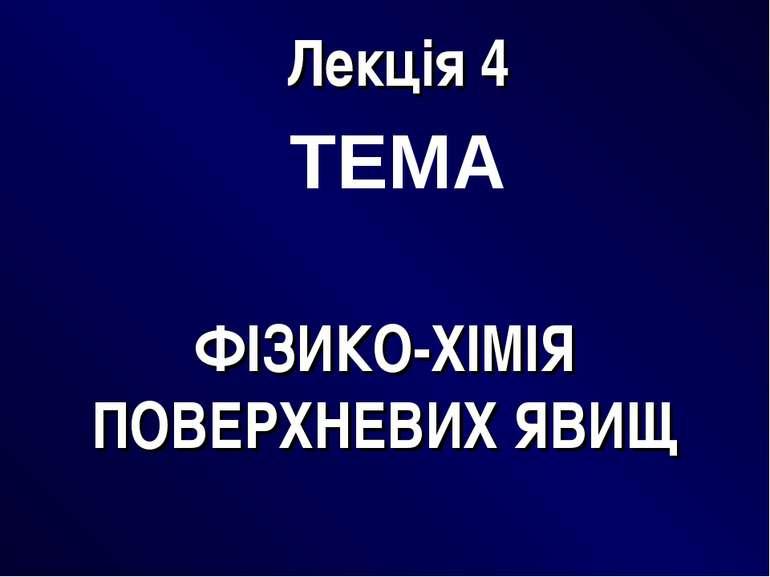 ФІЗИКО-ХІМІЯ ПОВЕРХНЕВИХ ЯВИЩ Лекція 4 ТЕМА