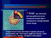 Поверхнево-активні речовини (ПАР) ПАР - це сполуки, які адсорбуються на повер...