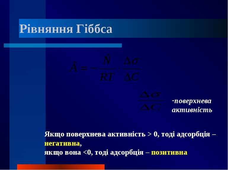 Рівняння Гіббса поверхнева активність Якщо поверхнева активність > 0, тоді ад...