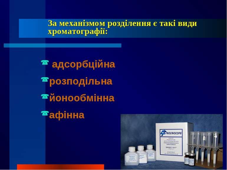 За механізмом розділення є такі види хроматографії: адсорбційна розподільна й...