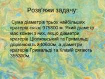 Розв'яжи задачу: Сума діаметрів трьох найбільших кратерів сягає 975800 м. Яки...