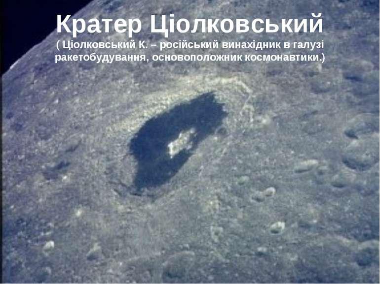 Кратер Ціолковський ( Ціолковський К. – російський винахідник в галузі ракето...