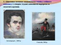 Т. Шевченко починає опановувати техніку олійного живопису і створює чудові жи...