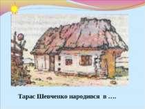 Тарас Шевченко народився в ….