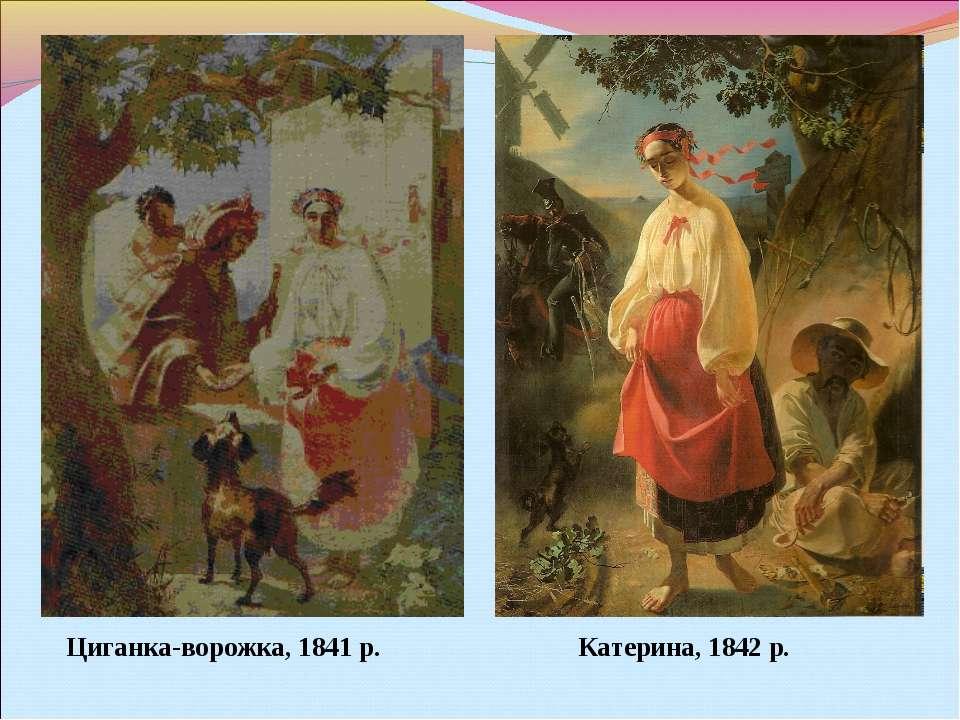 Циганка-ворожка, 1841 р. Катерина, 1842 р.