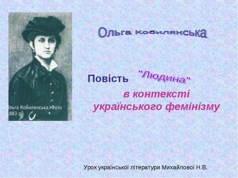 Повість в контексті українського фемінізму Урок української літератури Михайл...