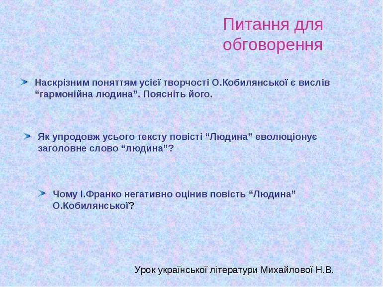 Питання для обговорення Наскрізним поняттям усієї творчості О.Кобилянської є ...