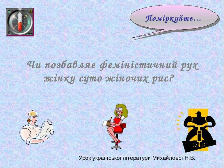 Чи позбавляє феміністичний рух жінку суто жіночих рис? Поміркуйте… Урок украї...
