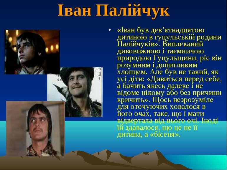 Іван Палійчук «Іван був дев'ятнадцятою дитиною в гуцульській родини Палійчукі...