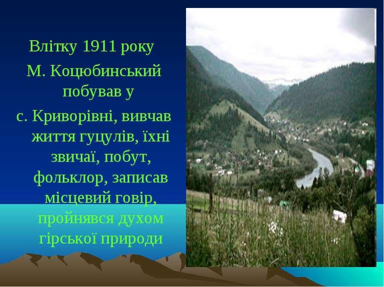 Влітку 1911 року М. Коцюбинський побував у с. Криворівні, вивчав життя гуцулі...