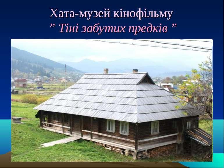 """Хата-музей кінофільму """" Тіні забутих предків """""""