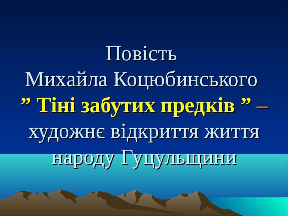 """Повість Михайла Коцюбинського """" Тіні забутих предків """" – художнє відкриття жи..."""
