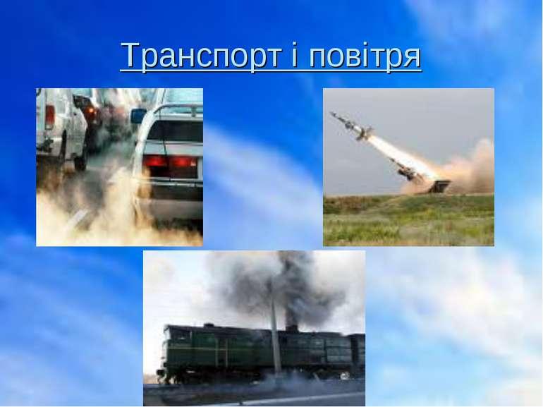 Транспорт і повітря