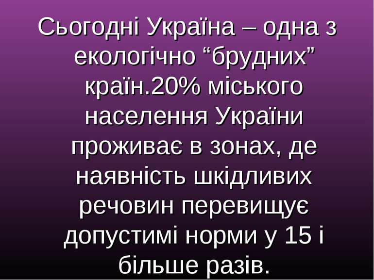 """Сьогодні Україна – одна з екологічно """"брудних"""" країн.20% міського населення У..."""