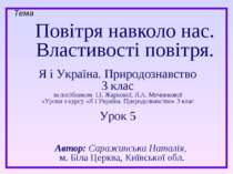 Повітря навколо нас. Властивості повітря. Тема Я і Україна. Природознавство 3...
