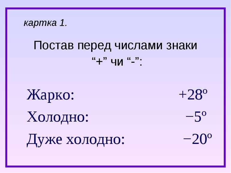 """Постав перед числами знаки """"+"""" чи """"-"""": картка 1. Жарко: +28º Холодно: −5º Дуж..."""