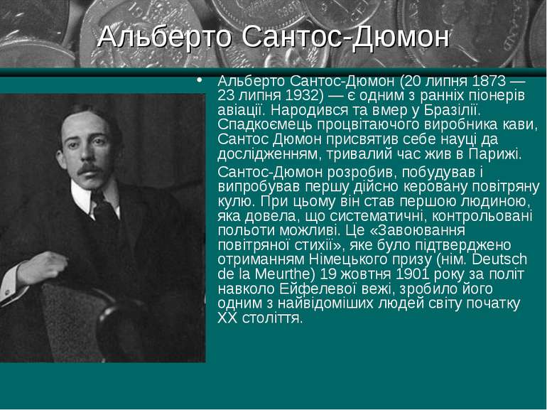 Альберто Сантос-Дюмон Альберто Сантос-Дюмон (20 липня 1873 — 23 липня 1932) —...