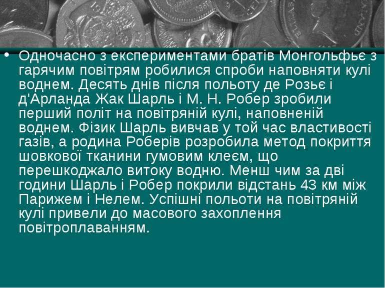 Одночасно з експериментами братів Монгольфьє з гарячим повітрям робилися спро...