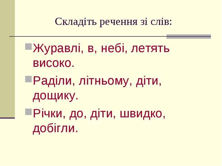 Складіть речення зі слів: Журавлі, в, небі, летять високо. Раділи, літньому, ...