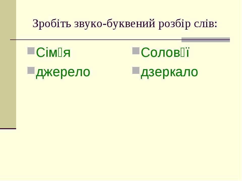 Зробіть звуко-буквений розбір слів: Сім׳я джерело Солов׳ї дзеркало