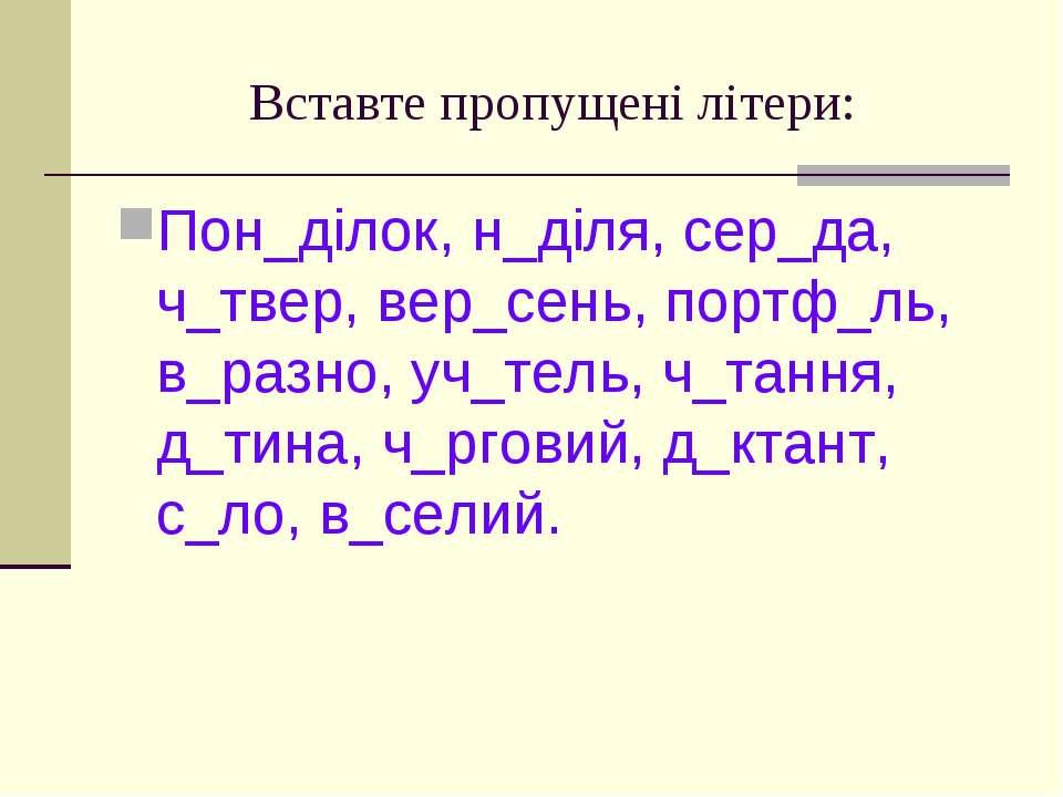 Вставте пропущені літери: Пон_ділок, н_діля, сер_да, ч_твер, вер_сень, портф_...