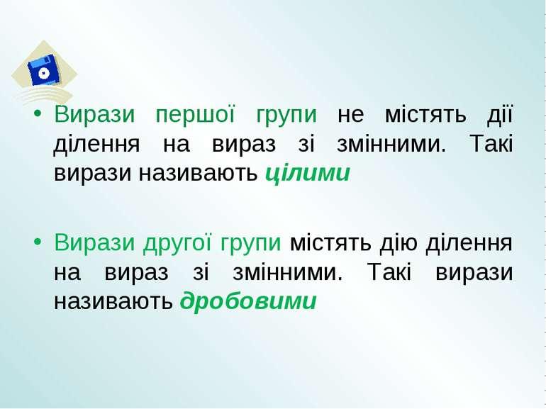 Вирази першої групи не містять дії ділення на вираз зі змінними. Такі вирази ...