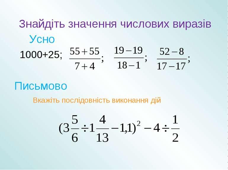 Знайдіть значення числових виразів 1000+25; Усно Письмово Вкажіть послідовніс...