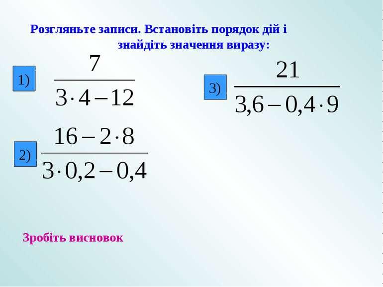 Розгляньте записи. Встановіть порядок дій і знайдіть значення виразу: 1) 2) 3...