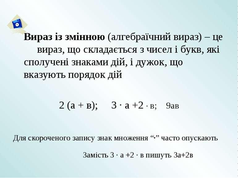 Вираз із змінною (алгебраїчний вираз) – це вираз, що складається з чисел і бу...