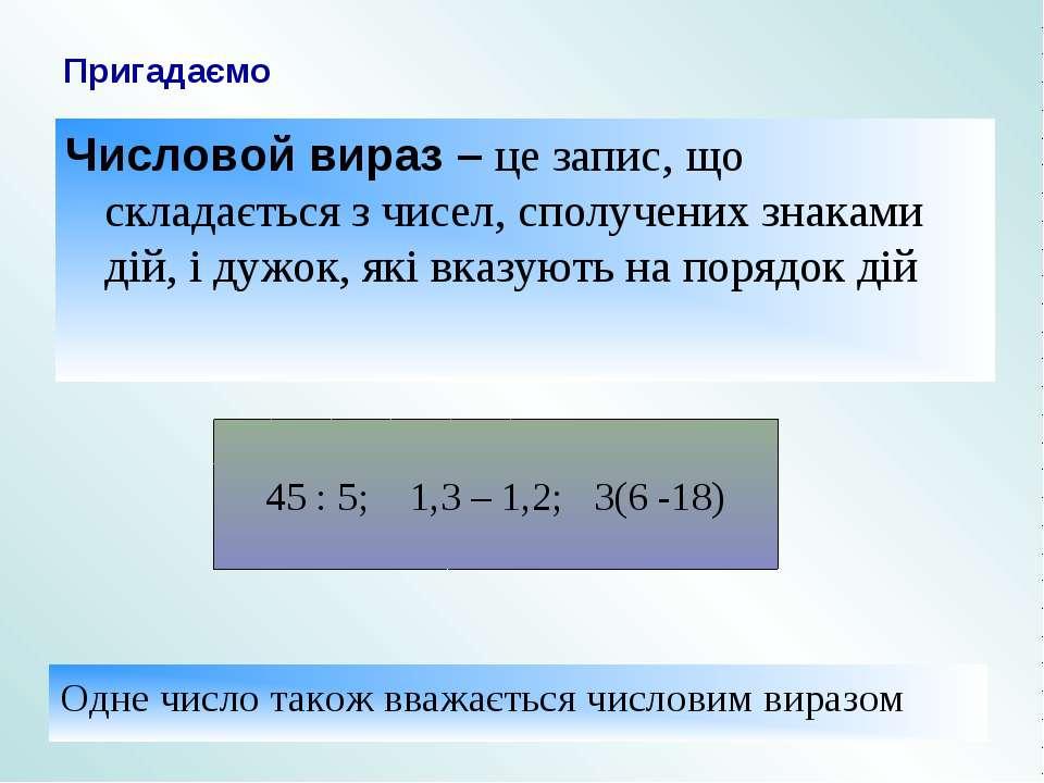 Пригадаємо Числовой вираз – це запис, що складається з чисел, сполучених знак...