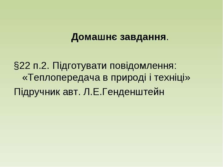 Домашнє завдання. §22 п.2. Підготувати повідомлення: «Теплопередача в природі...