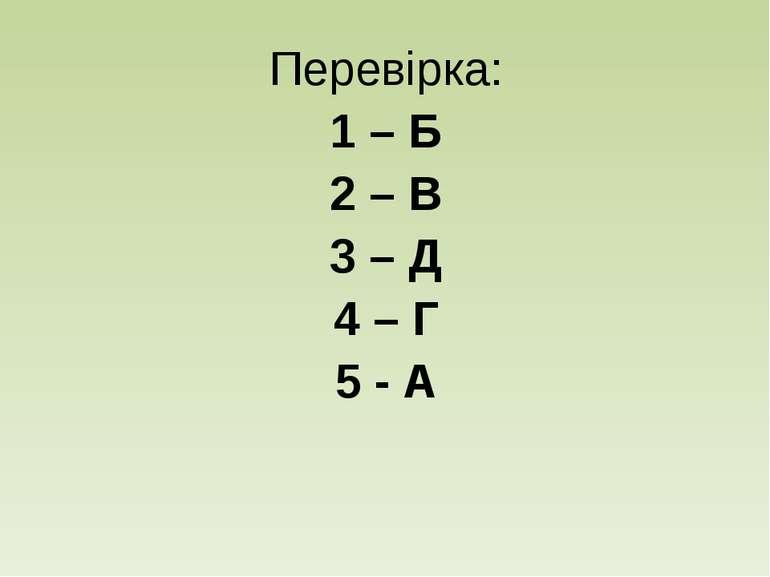 Перевірка: 1 – Б 2 – В 3 – Д 4 – Г 5 - А